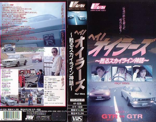 Hey! Myth ~ Quickening ~ OIRAZU Skyline
