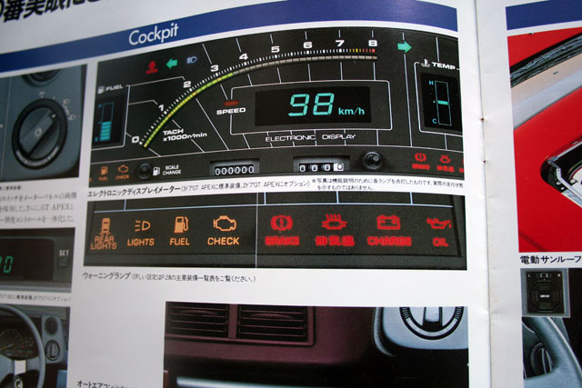 Digital Cluster in a Japanese zenki Sprinter Trueno catalogue