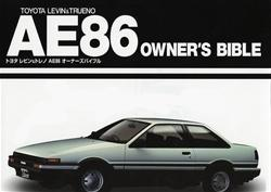 AE86 Owners Bible