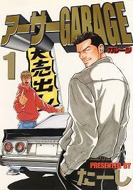 Arthur's Garage (Sakuhin Arthur) comic 1