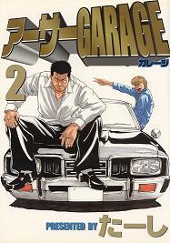 Arthur's Garage (Sakuhin Arthur) comic 2