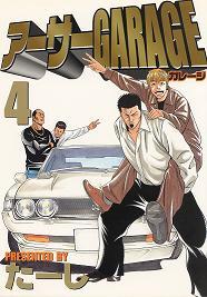 Arthur's Garage (Sakuhin Arthur) comic 4