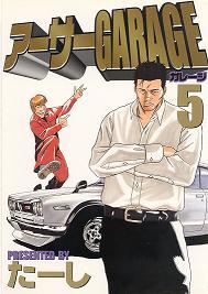 Arthur's Garage (Sakuhin Arthur) comic 5