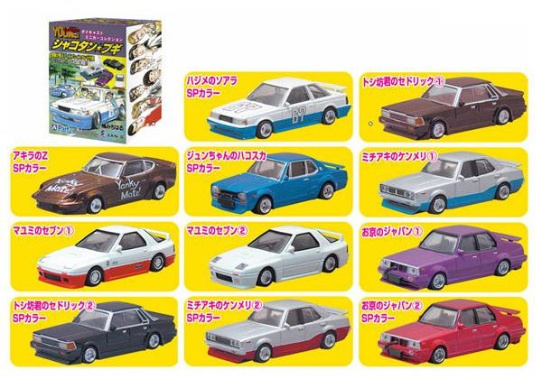 Shakotan Boogie 1/64 diecast collection