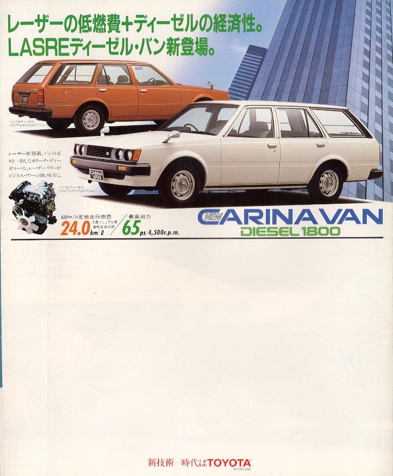 Rare Bosozoku Cars: Toyota Corona RT132