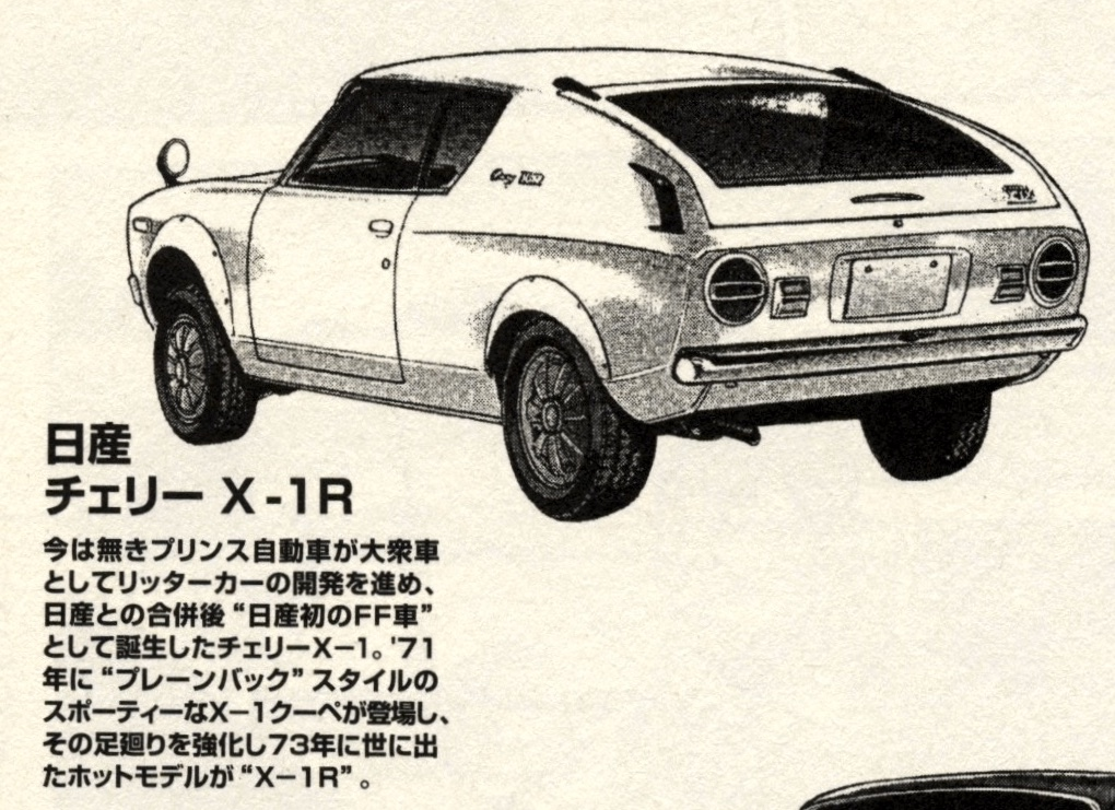 Nissan Cherry X-1R coupe