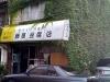 Toyota Ipsum (Picnic) next to tofu shop