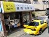 Fujiwara Tofushop torn down
