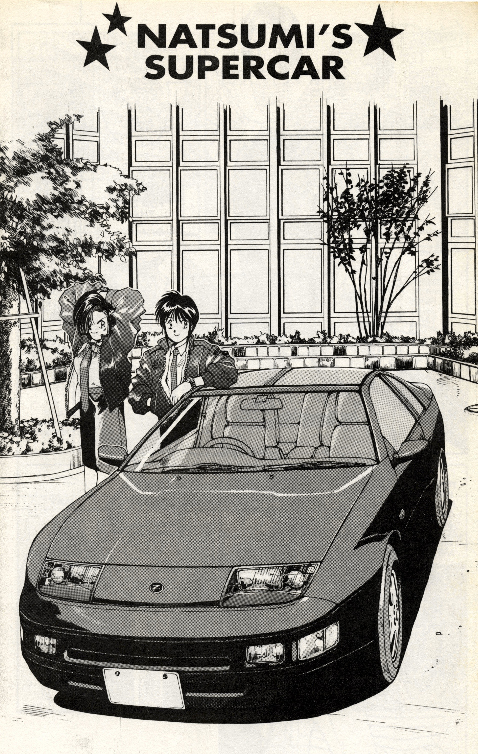 youre-under-arrest-manga-2-page-02-nissan-fairlady-z-z32