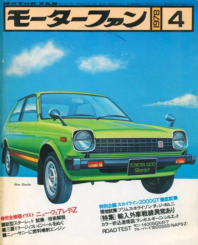 Motor-fan Magazine Starlet bugeye