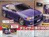 Nissan RPS13 Chaser