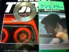 Nissan Skyline Ken & Mary CD