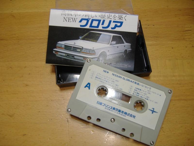 Nissan Gloria Y30 music cassette
