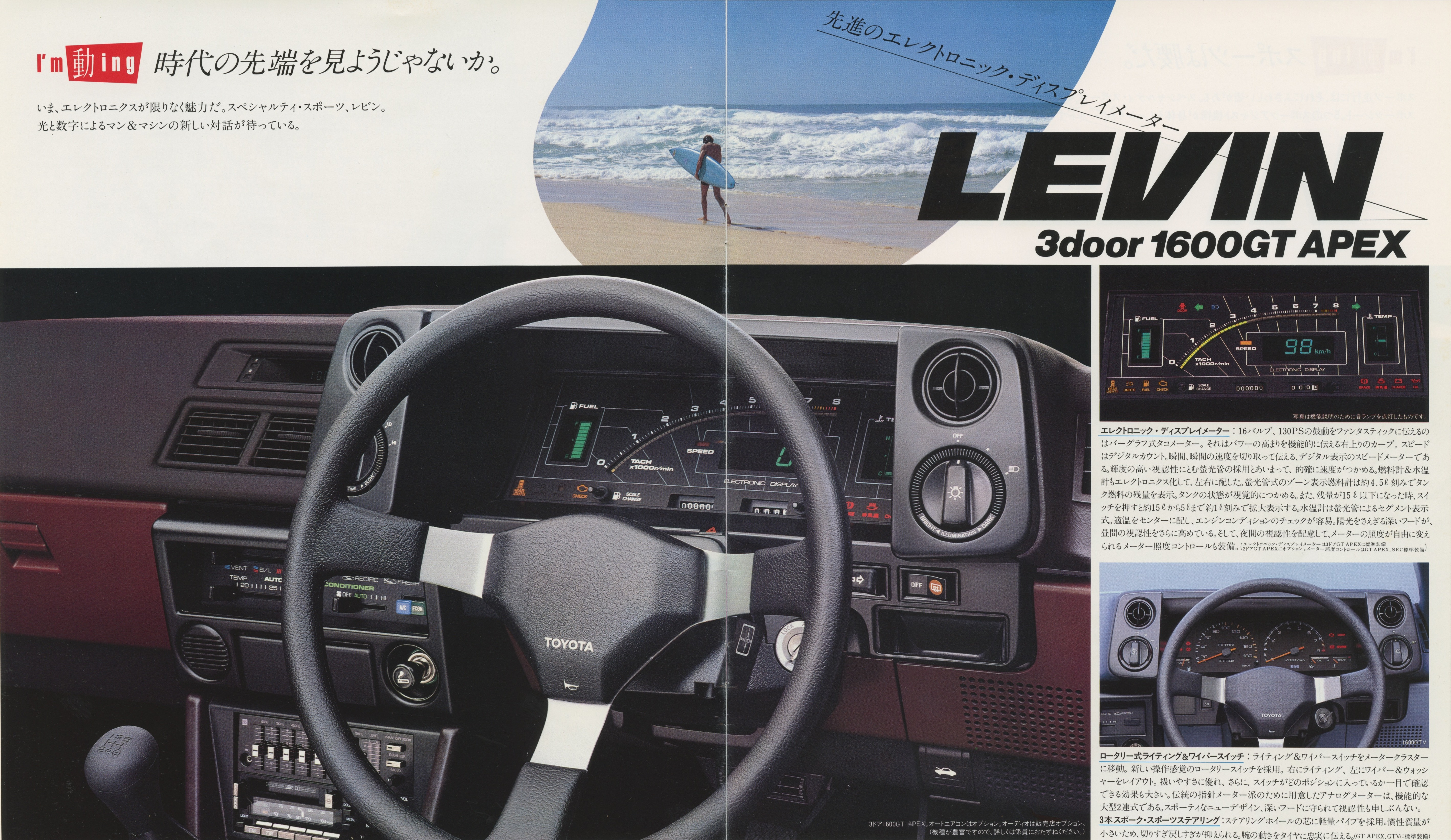 toyota-corolla-levin-ae86-brochure-page-11-12