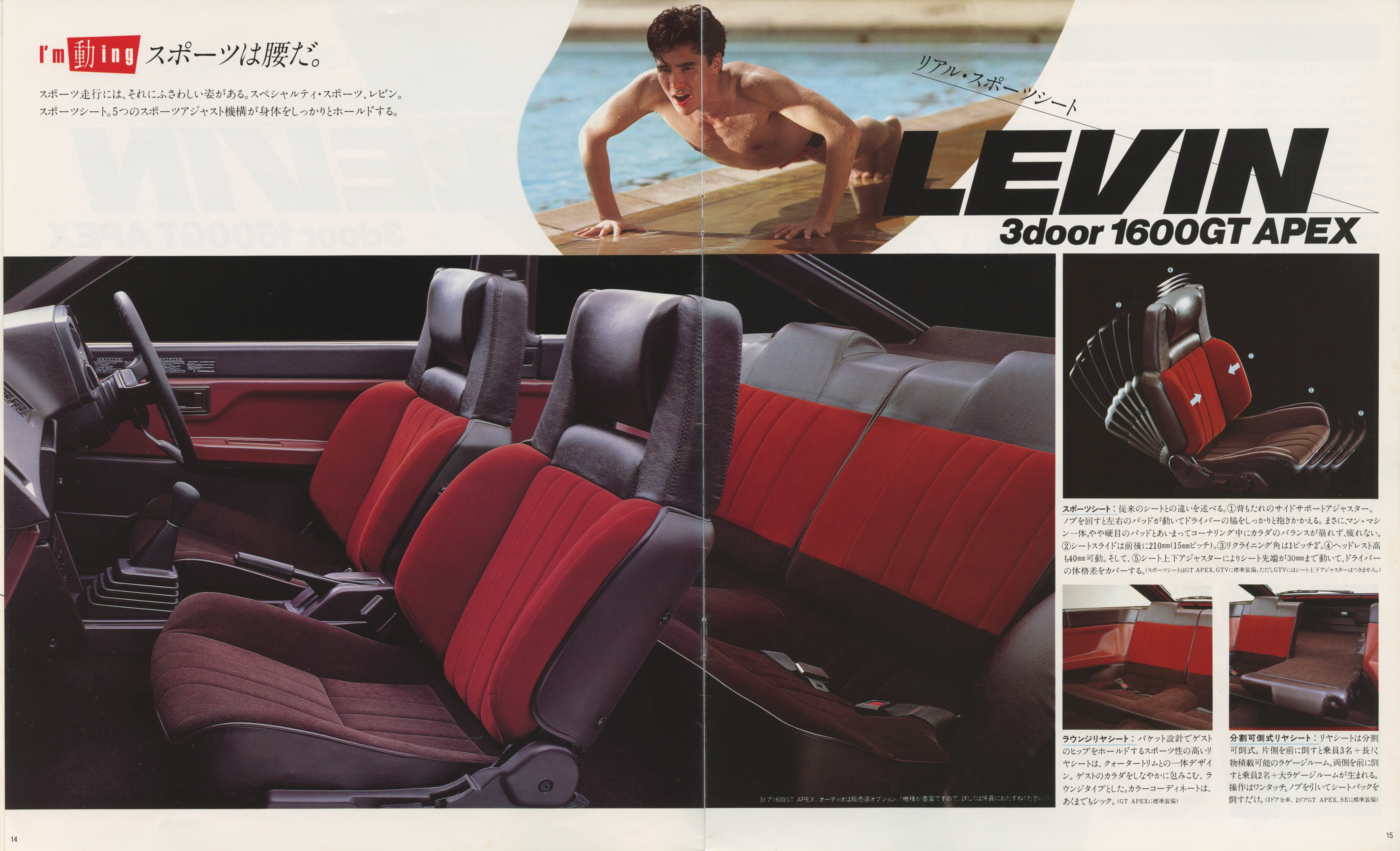 toyota-corolla-levin-ae86-brochure-page-14-15