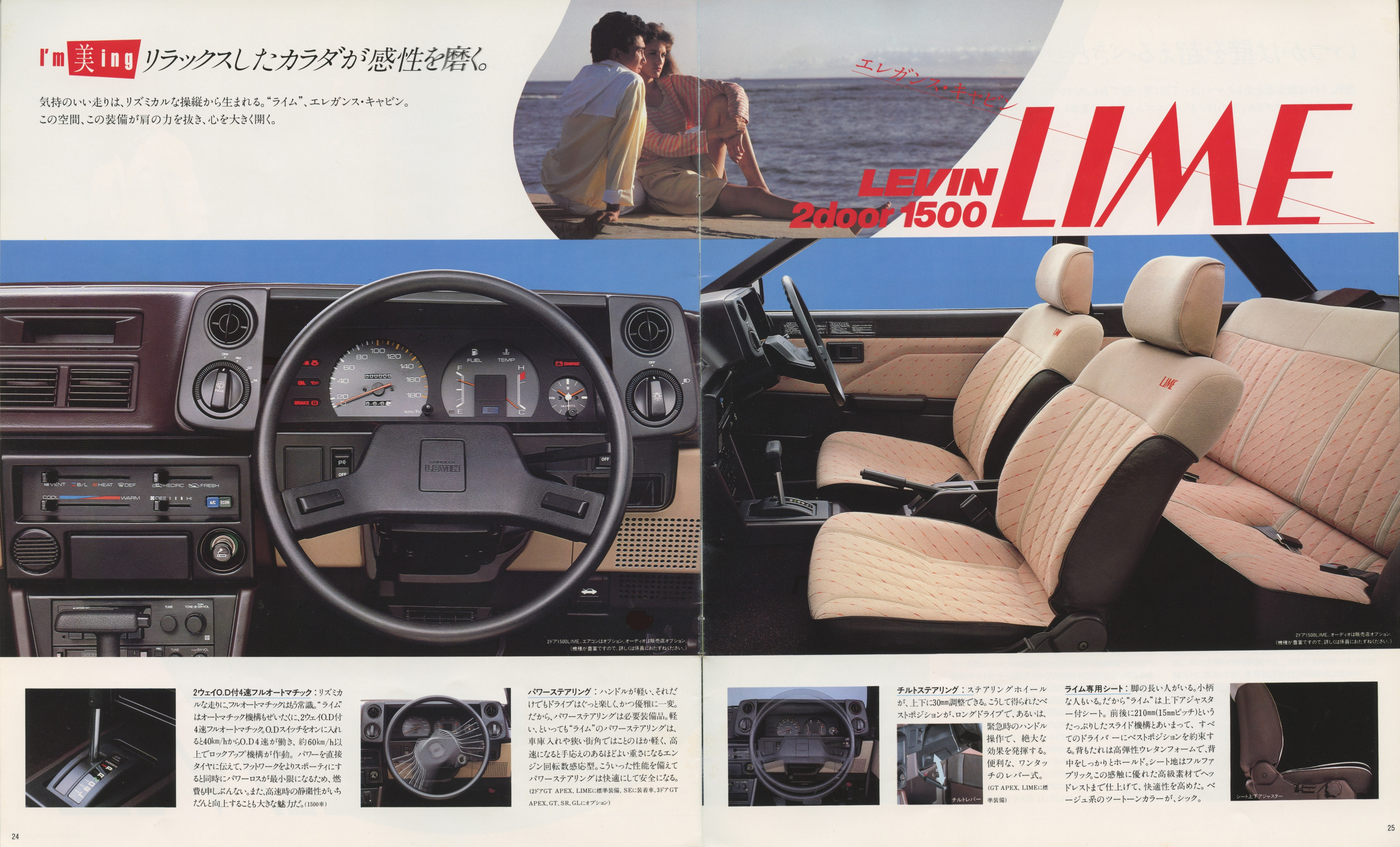 toyota-corolla-levin-ae86-brochure-page-24-25