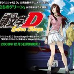 Initial D Extra Stage 2 available