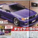 WTF: Nissan Chaser RPS13