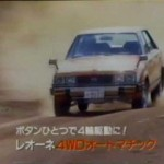 Commercial time: Subaru Leone super sedan