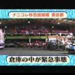 WTF: Seibu Keisatsu 2003 full car lineup!