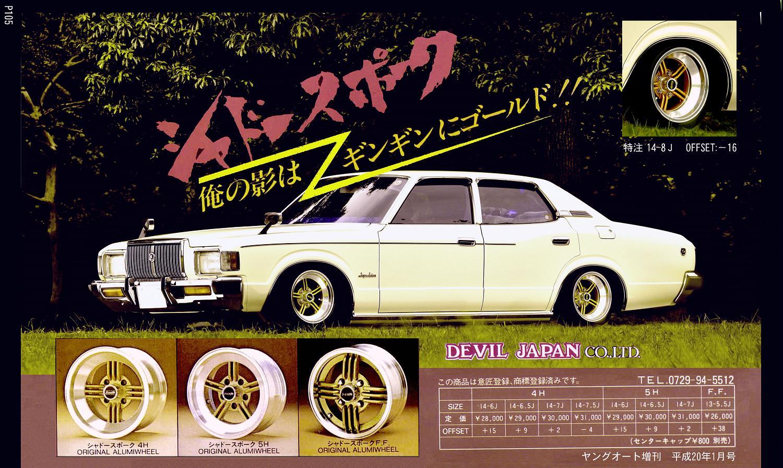 Old Japanese Car Brochures