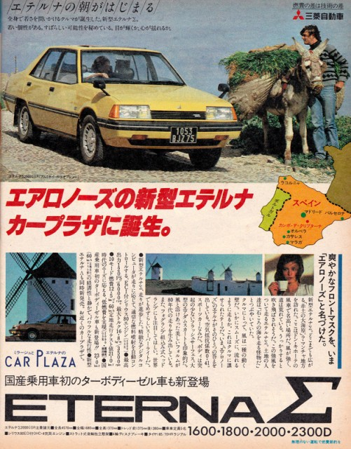 1980 Mitsubishi Eterna Sigma brochure