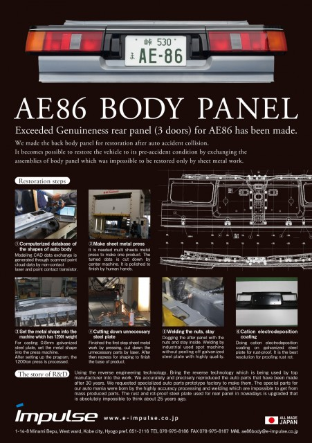 Impulse AE86 new 3 door back panel