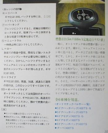 WTF Nissan Pulsar N11