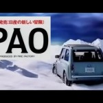 Commercial Time: Nissan Pao, produced by Pike factory
