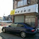 Sanctuaries Initial D Fujiwara Tofu Shop