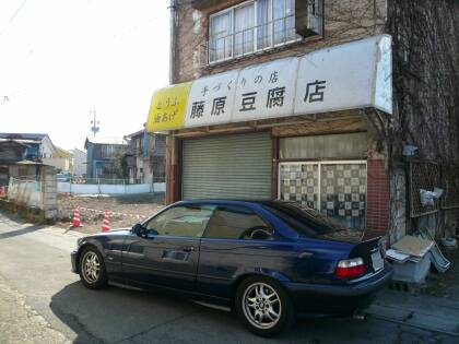 Banpei Net Sanctuaries Initial D Fujiwara Tofu Shop