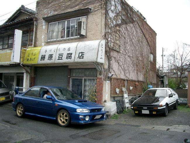 Banpei.net Sanctuaries Initial D Fujiwara Tofu Shop ...
