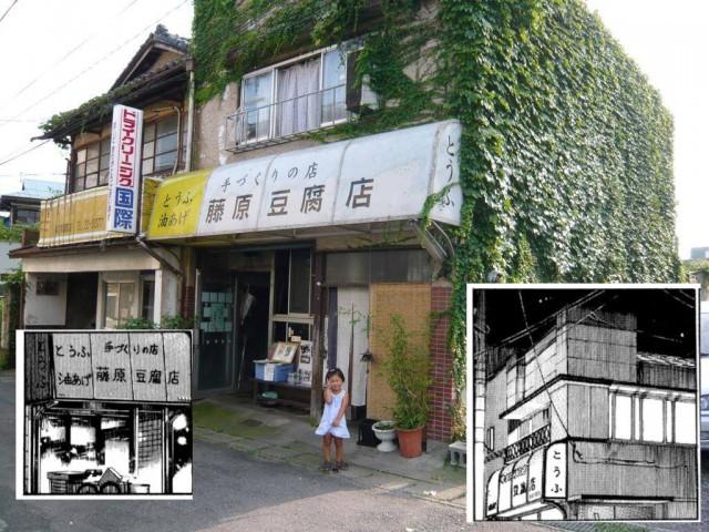 The original Fujino tofu store vs manga