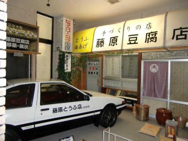Sanctuary Fujiwara Tofu Shop in Yakota Museum