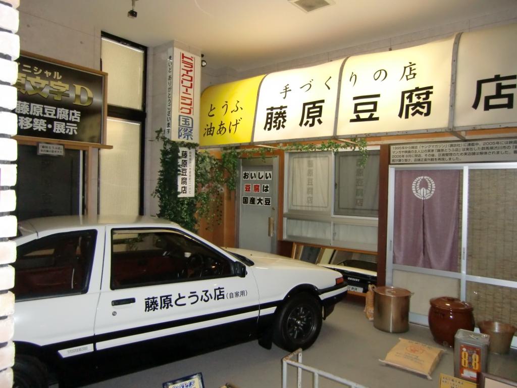 Sanctuary the initial d fujiwara tofu shop for D sign shop