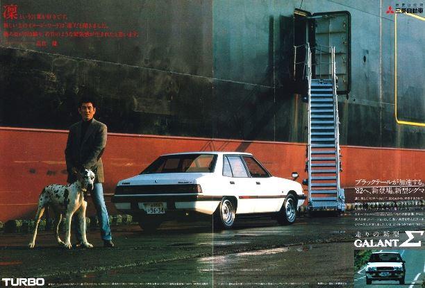 Brochures Mitsubishi Galant Eterna