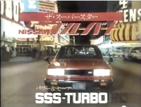 Nissan Bluebird SSS Turbo Super Star