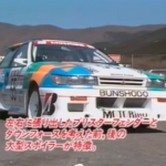 Video: 1988 Mitsubishi Mirage cup race