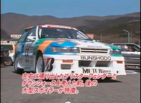 1987 Mitsubishi Mirage cup