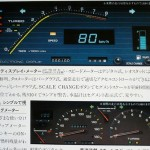 Brilliant: Toyota Carina GT-TR digital dashboard