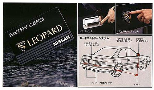 Nissan Leopard F31 keyless entry card