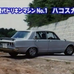 Friday Video: Keiichi Tsuchiyas old drift cars