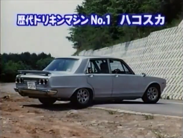 Keiichi Tsuchiya's Nissan Skyline GT GC10