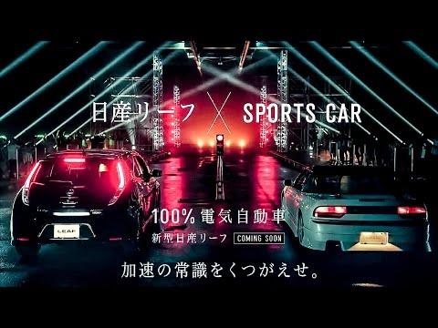 Nissan leaf vs Nissan 180SX