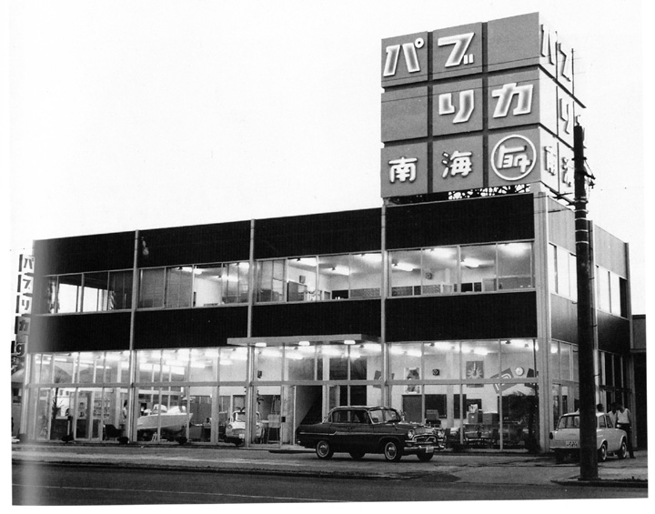 A Toyota Publica store in the 1960s
