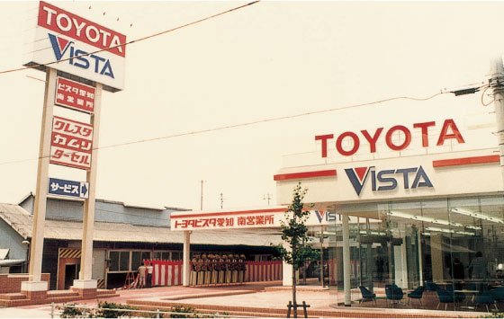 A Toyota Vista store in the 1980s