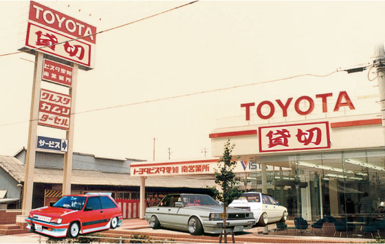 Toyota Kaido store in the 1980s