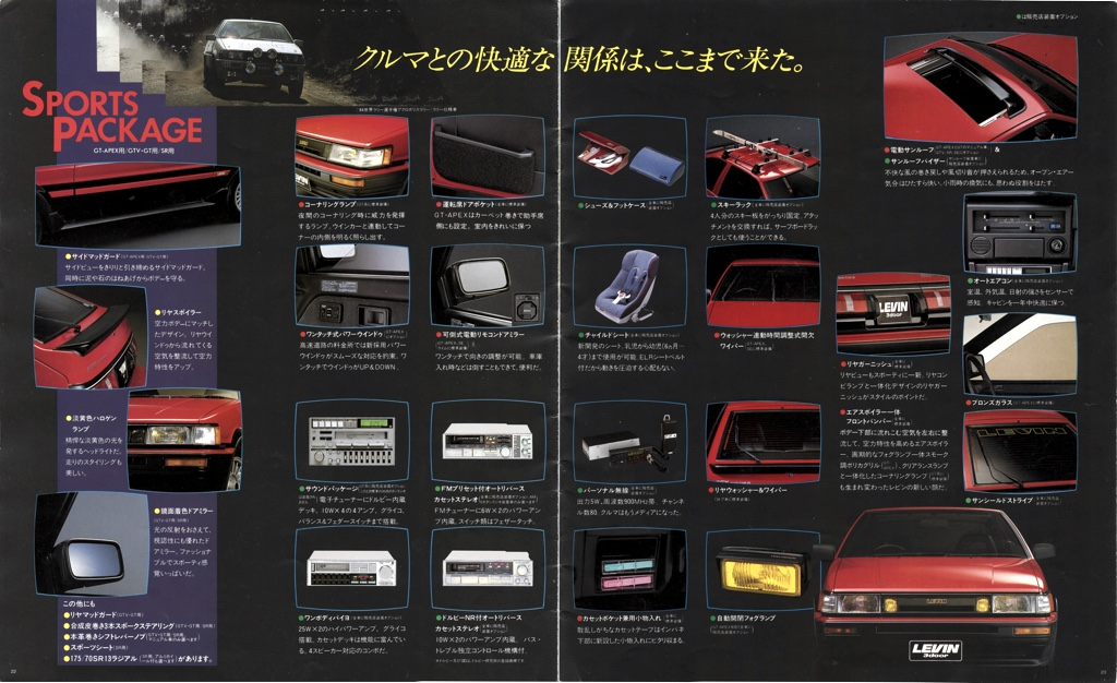 These are the Japanese dealer options. There was also a separate accessories brochure!
